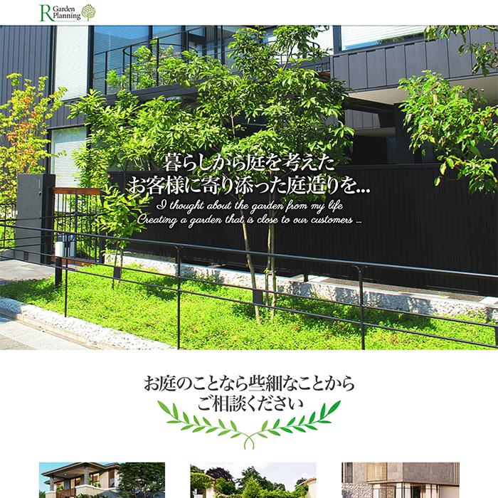 R Garden Planning様 ホームページイメージ